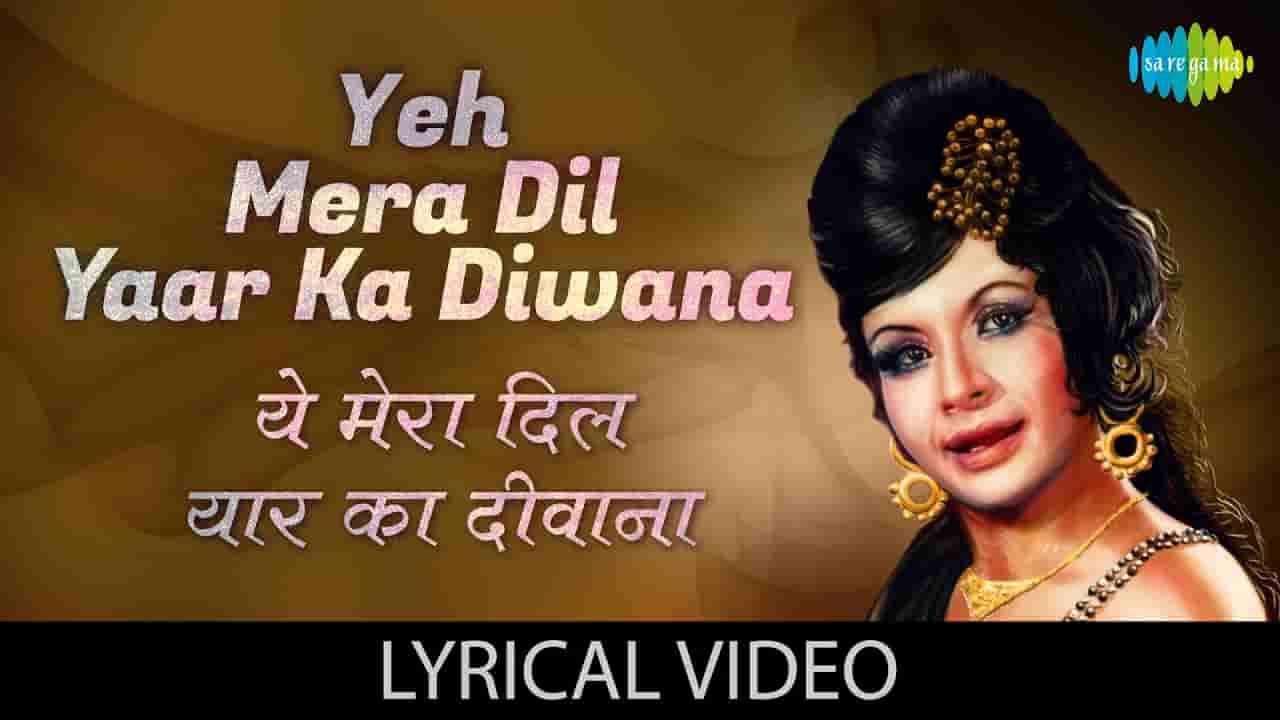 ये मेरा दिल Ye mera dil lyrics in Hindi Don Asha Bhosle Bollywood Song