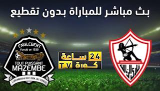 مشاهدة مباراة الزمالك ومازيمبي بث مباشر بتاريخ 30-11-2019 دوري أبطال أفريقيا