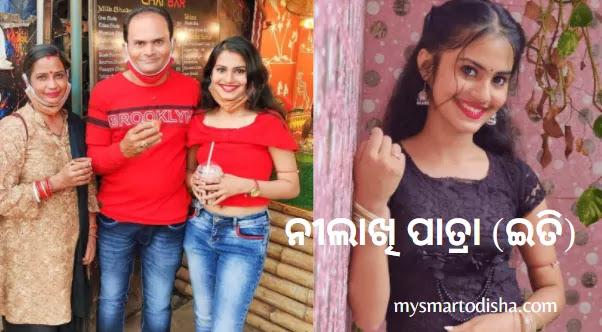 Odia Hot Actress Nilakhi Patra Itee Biography