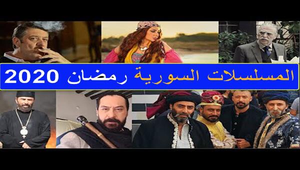 قائمة مسلسلات رمضان على المواقع والقنوات العربية ومواعيدها والمواقع التي تعرض هذه المسلسلات