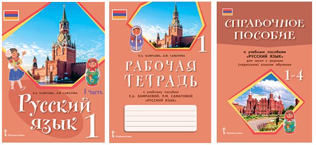 учебники русского как иностранного скачать бесплатно