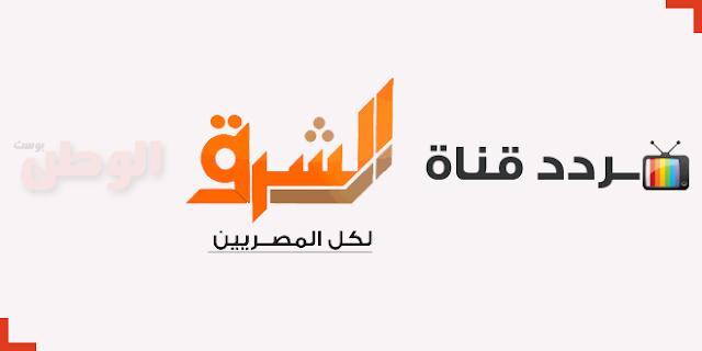 قناة الشرق بث مباشر بدون تقطيع Alsharq TV