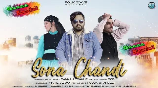Sona Chandi | Mp3 Download | Pankaj Thakur | Himachali Song 2021