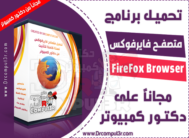 تحميل متصفح فايرفوكس Mozilla Firefox آخر اصدار للكمبيوتر 2019 نسخة كاملة