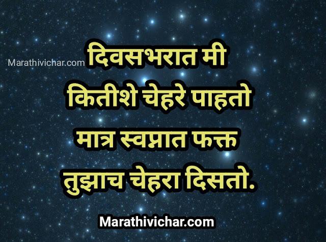 marathi kavita on love life