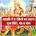 नवरात्रि में नौ देवियों का स्वरूप और इनकी उपासना करने से क्या-क्या मिलता है वरदान