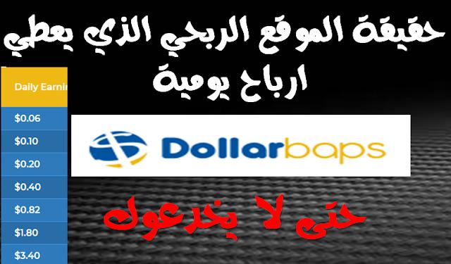 حقيقة موقع dollarbaps