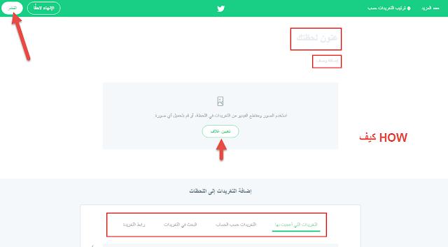 كيفية إنشاء لحظة أو قصة على Twitter لإخبار أفكارك