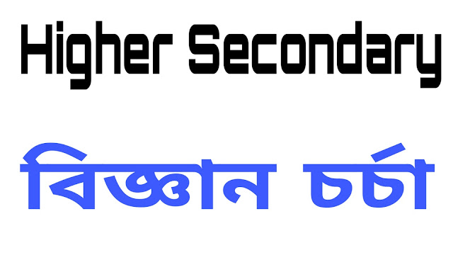 bangla-biggan-sahiter-itihas-suggestion