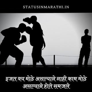 Respect Status In Marathi Attitude