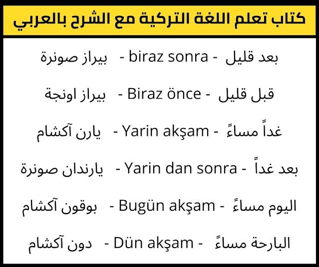 كتاب تعلم اللغة التركية من الصفر