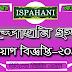 Ispahani Group job circular 2019 । newbdjobs.com