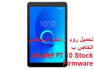 تحميل روم او ملف السوفتوير  الخاص ب Alcatel 1T10 Stock Firmware