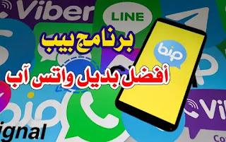 تطبيق بيب بيب بديل الواتس اب الجديد bip apk