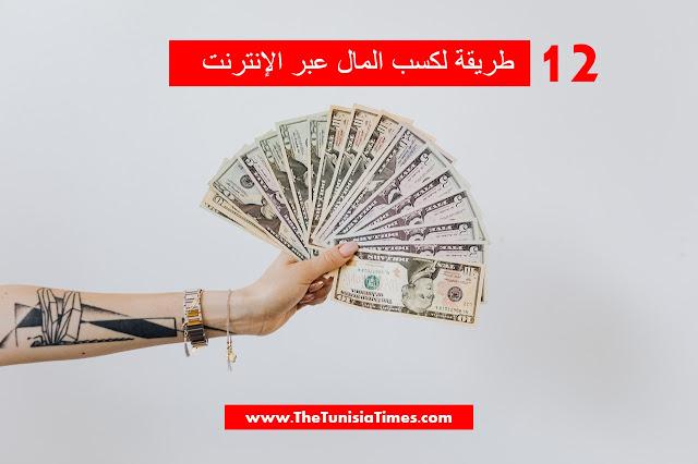 12 طريقة لكسب المال عبر الإنترنت
