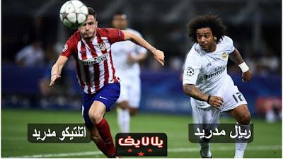 مشاهدة مباراة ريال مدريد واتلتيكو مدريد اليوم بث مباشر فى بطولة الكأس الدولية للابطال