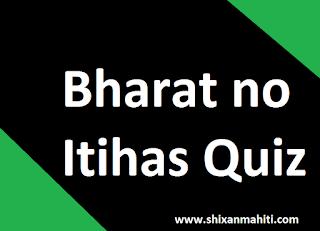 Bharat no Itihas Quiz 1