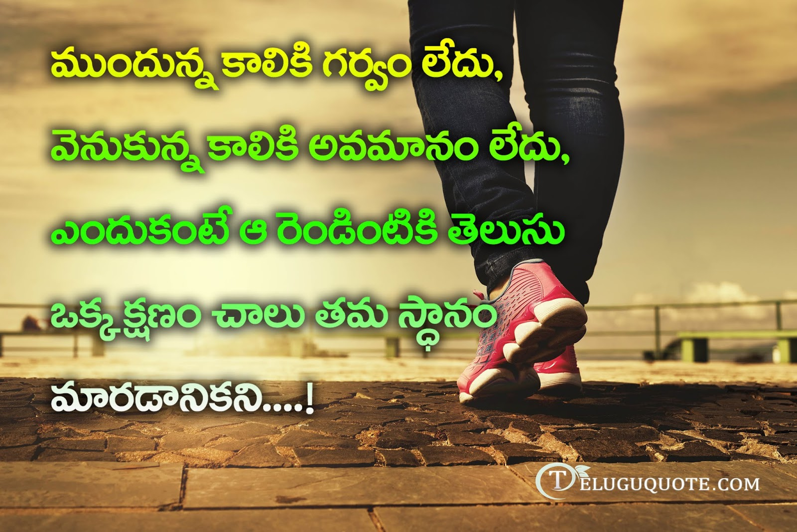 Telugu Inspirational Quotes Images Telugu Quotes