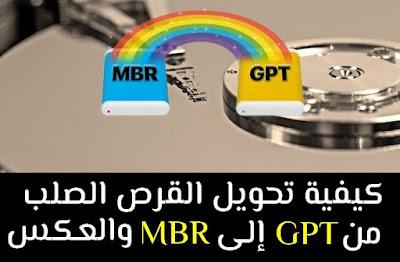 تحويل القرص الصلب من MBR لـ GPT