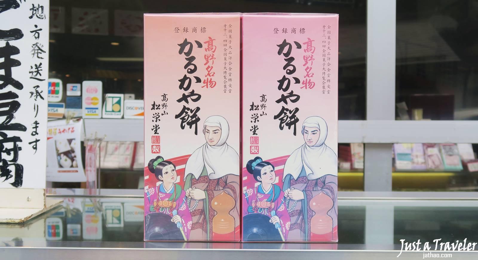 和歌山-高野山-名產-伴手禮-金剛峯寺-高野山景點-高野山交通-行程-攻略-一日遊-二日遊-自由行-旅遊-遊記-Koyasan-Travel-Japan-日本