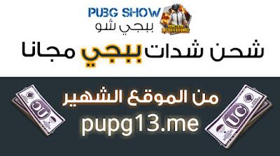 pubg13.me
