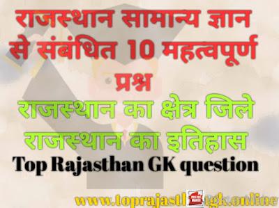 राजस्थान सामान्य ज्ञान  10 प्रश्न | राजस्थान का क्षेत्र | झील | राजस्थान के इतिहास | Top Rajasthan Gk