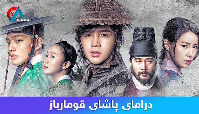 Dramay Pashay Qumarbaz Alqay 11