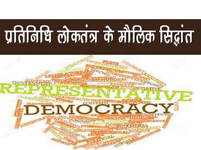 प्रतिनिधि लोकतंत्र के मौलिक सिद्धांत |Fundamental Principles of Representative Democracy