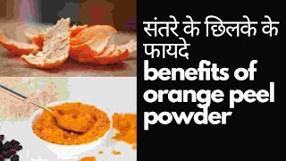 संतरे के छिलके का फेस पैक लगाने फायदे और उपयोग - orange peel benefits in hindi