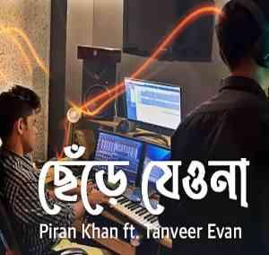 Chere Jeyona (ছেড়ে যেওনা)-Oviman   Piran Khan Ft. Tanveer Evan