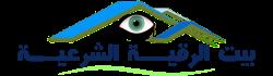 بيت الرقية الشرعية | bayt alruqya