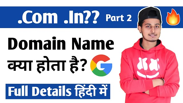 What is Domain Name? And How Does It Work?