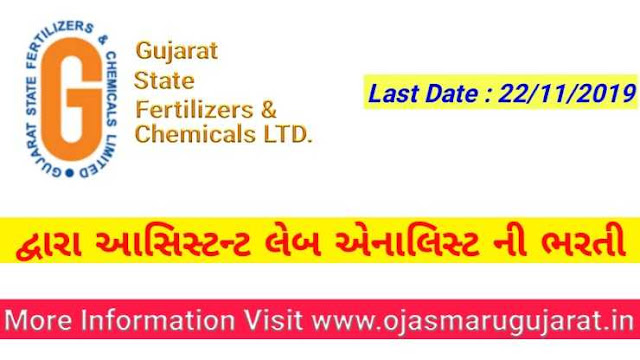 GSFCL Assistant Lab Analyst Requirements 2019