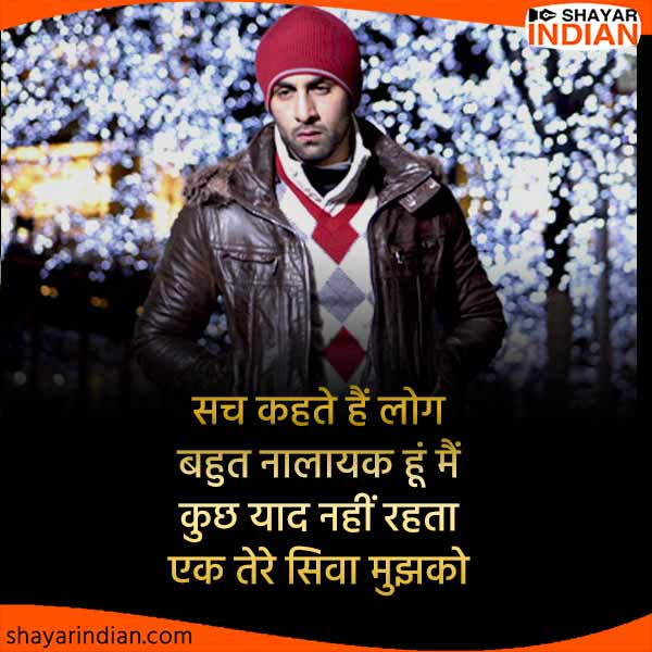 Sach, Nalayak, Yaad : Love Shayari Status in Hindi