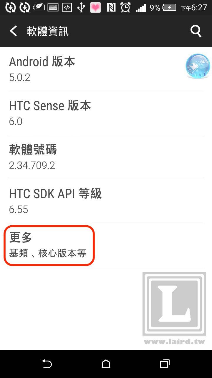 [ Android ] [ 教學 ] HTC Desire 系列手機開啟「開發人員選項」 ( USB Debug Mode ) | Laird Studio