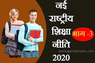 नई राष्ट्रीय शिक्षा नीति 2020 में उच्च शिक्षा का पैटर्न   सम्पूर्ण जानकारी हिंदी में पीडीएफ डाउनलोड