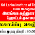 Vacancy In Sri Lanka Institute of Tourism and  Hotel Management