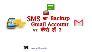 SMS का Backup Gmail Account पर कैसे ले  ? How to Backup SMS on Gmail Account ?