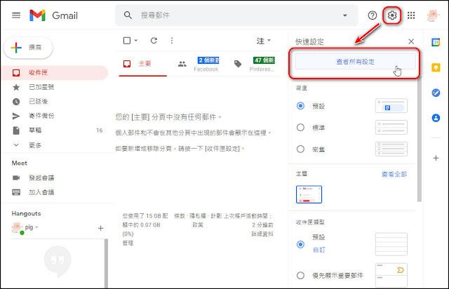 Gmail小技巧:為郵件設定『篩選器』-讓郵件自動封存、標示已讀、標示星號、刪除、轉寄、建立標籤...