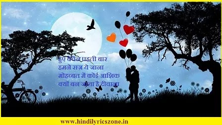 Hue Bechain Lyrics In Hindi | Female Version | Sakshi Singh | Ek Haseena Thi Ek Deewana Tha | Covered Song |