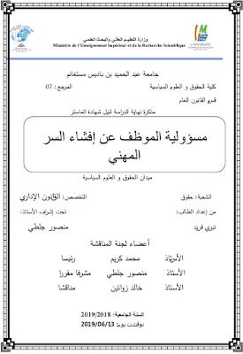 مذكرة ماستر: مسؤولية الموظف عن إفشاء السر المهني PDF