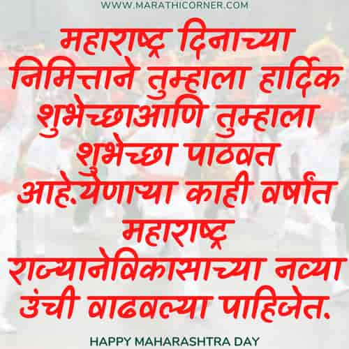 Maharashtra Day Wishes in Marathi