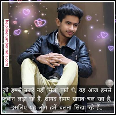 Ansh Pandit Shayari | Ansh Pandit Heart Touching Quotes