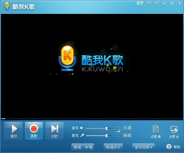 酷我K歌免安裝綠色版下載(KwSing),電腦版免費卡拉OK軟體、國語英語台語KTV歌曲伴唱