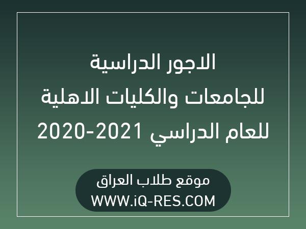 الاجور الدراسية للجامعات والكليات الاهلية 2020-2021 في العراق %25D8%25A7%25D8%25AC%25D9%2588%25D8%25B1%2B%25D8%25A7%25D9%2584%25D8%25A7%25D9%2587%25D9%2584%25D9%258A%2B1