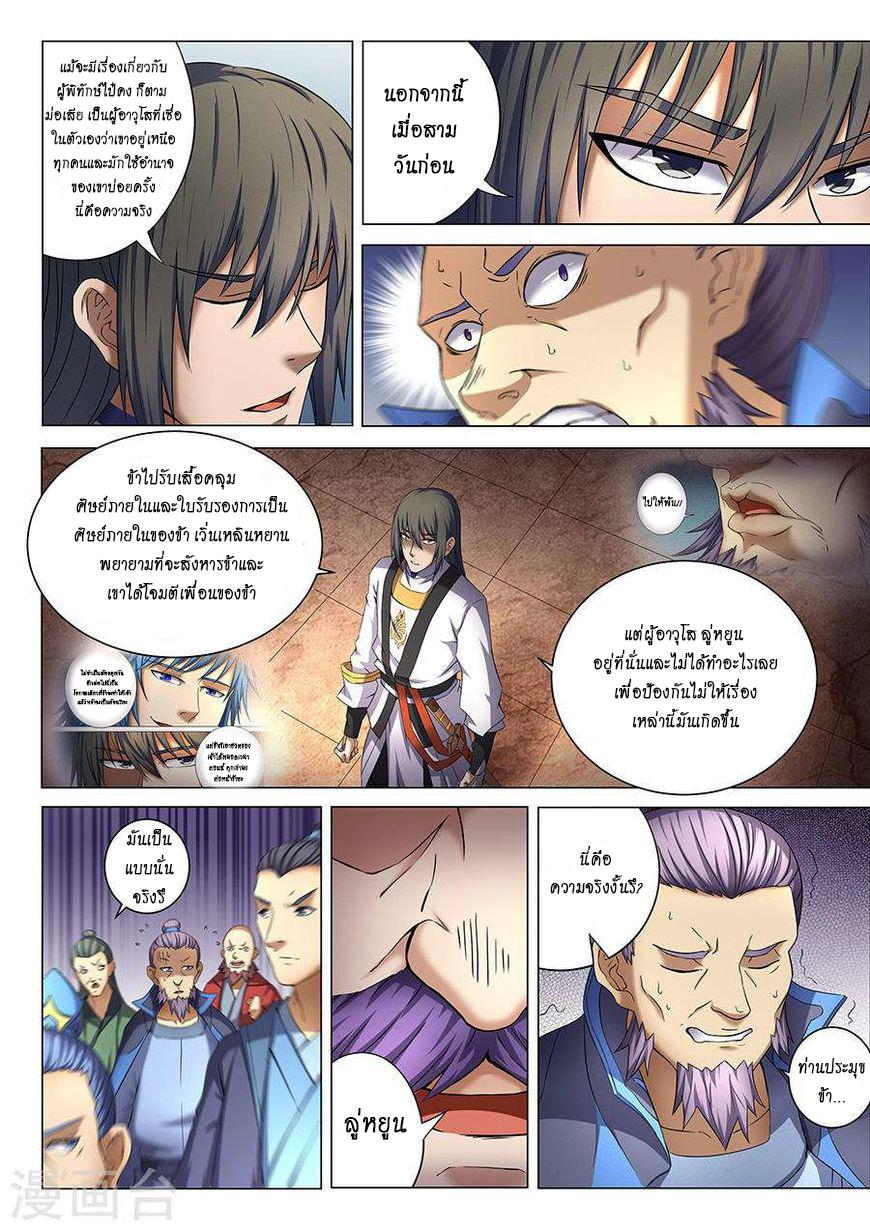 อ่านการ์ตูน God of Martial Arts 113 ภาพที่ 6