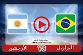 نتيجة مباراة البرازيل والأرجنتين بث مباشر كورة لايف 11-07-2021 في كوربا أمريكا 2021