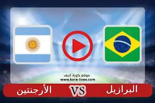مشاهدة مباراة البرازيل والأرجنتين بث مباشر كورة لايف 11-07-2021 في كوربا أمريكا 2021
