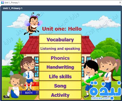 اسطوانه اللغه الانجليزيه الصف الأول الأبتدائى