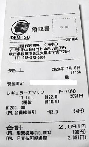 出光昭和シェル 7号線秋田北給油所 2020/7/6 のレシート